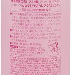 kikumasamune High Moisture Lotion Sake Skin Best Toner At Amazon for Women 16.9 Oz Lotion, 16.9 Ounce